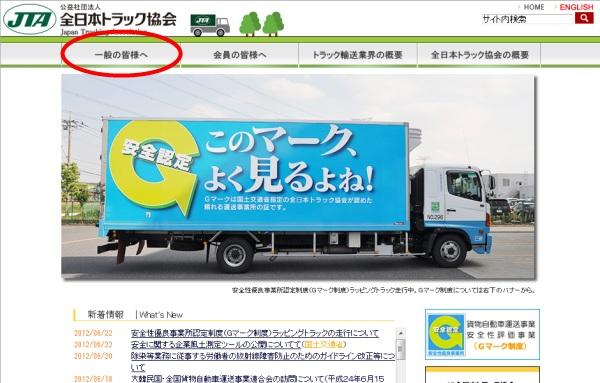全日本トラック協会のページ1