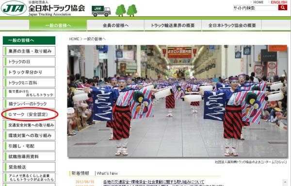全日本トラック協会のページ2