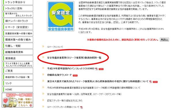 全日本トラック協会のページ3
