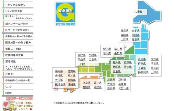 全日本トラック協会のページ4