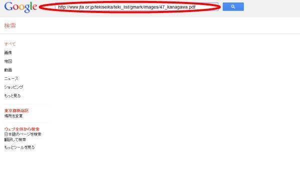 Gマーク認定事業所の一覧ページ1