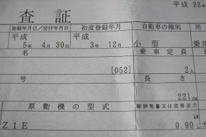 初度登録年月