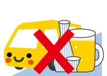 飲酒運転の防止