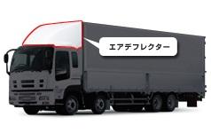 風防(エアデフレクター)
