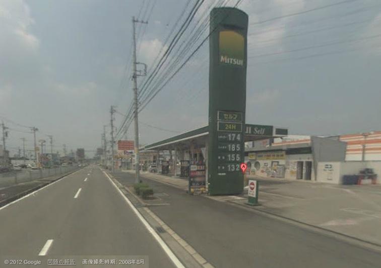 三井石油 SelfM-1尾西インター