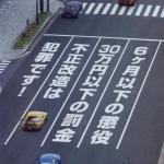 違法改造の啓発ポスター