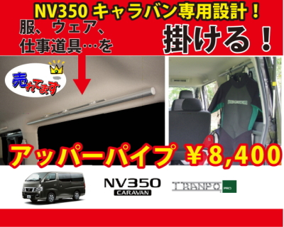 【NV350】【キャラバン】【アッパーパイプ】1