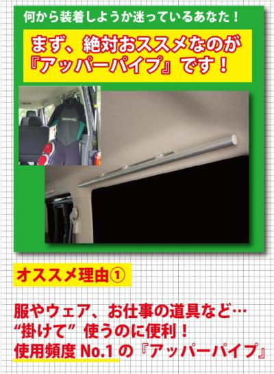 【NV350】【キャラバン】【アッパーパイプ】2