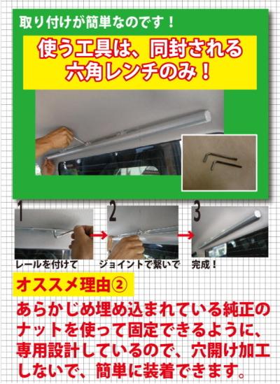 【NV350】【キャラバン】【アッパーパイプ】3