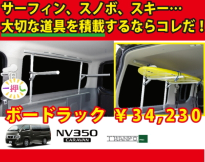 【NV350】【キャラバン】【ボードラック】1