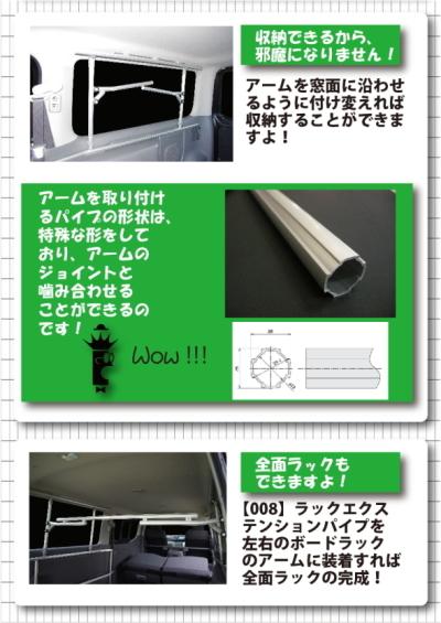 【NV350】【キャラバン】【ボードラック】3