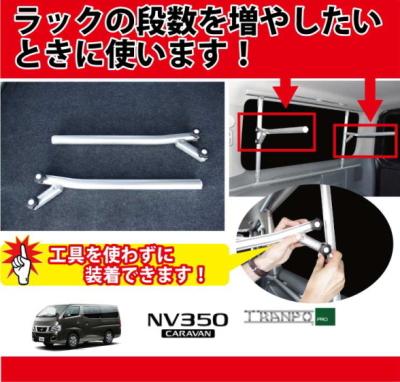 【NV350】【キャラバン】【ボードラック】追加ラック1