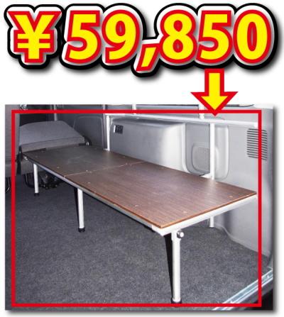 【NV350】【キャラバン】【ボードラック】追加ラック4