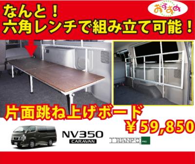 【NV350】【キャラバン】【片面跳ね上げボード】1