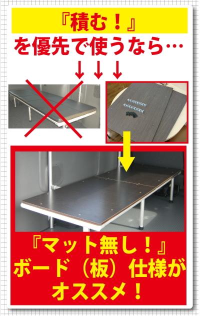 【NV350】【キャラバン】【片面跳ね上げボード】3