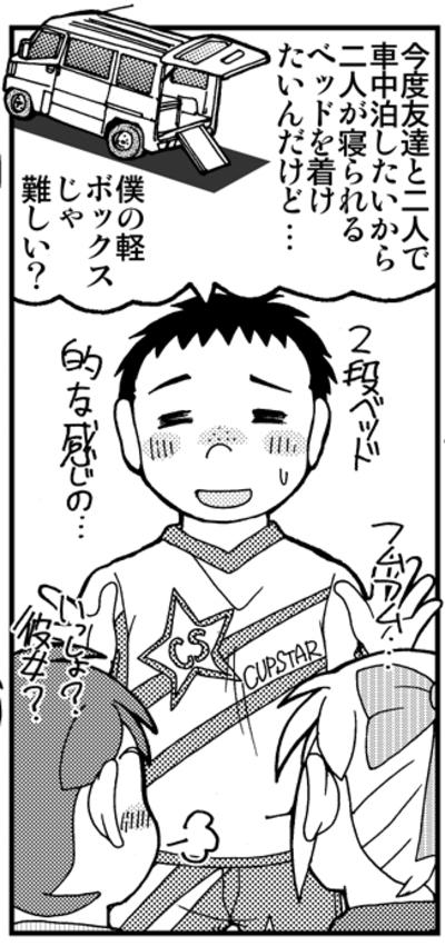 【トランポ】【軽ワンボックス】2