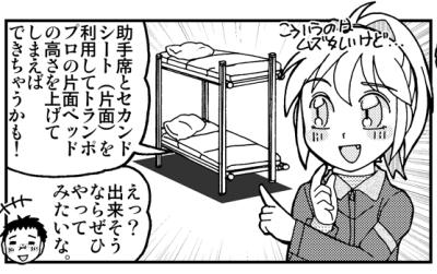 【トランポ】【軽ワンボックス】3