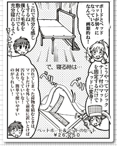 【NV350】【キャラバン】【ベッドキット】片面跳ね上げベッド3