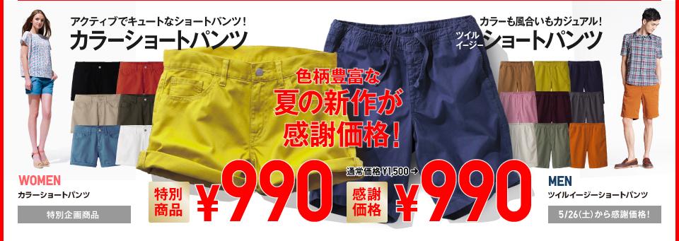 120521-bnr-shortpants.jpg