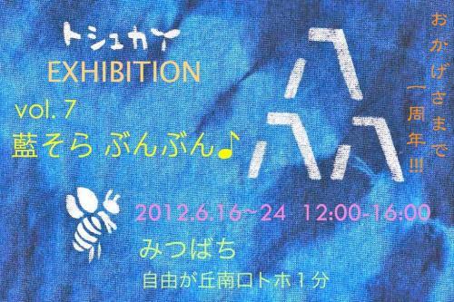 藍そら vol.7