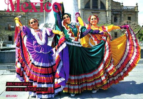 添乗奮闘記 メキシコの ... : 国旗 名前 : すべての講義