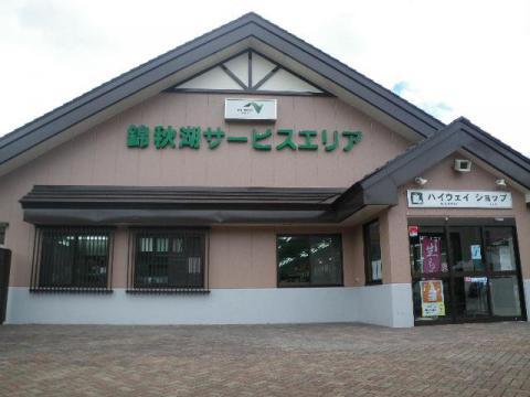 錦秋湖10