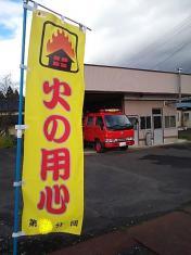火の用心2