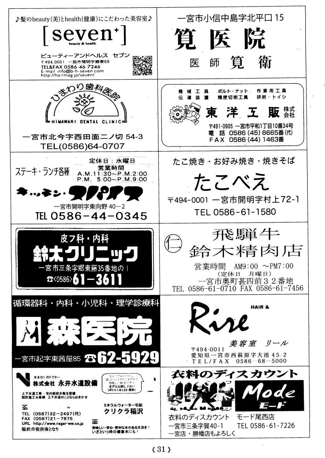 木曽川高校ブラスバンド部 第26回定期演奏会 東洋工販株式会社 2013 協賛