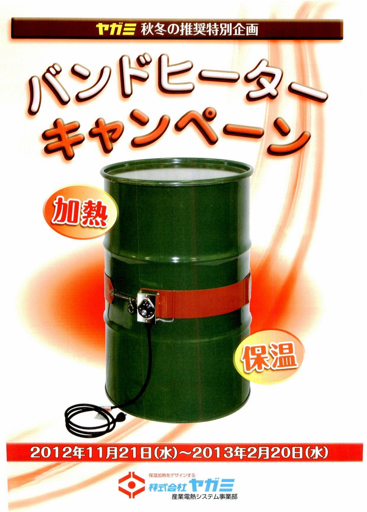ヤガミ バンドヒーターキャンペーン 2012-11-21~2013-02-20まで 1