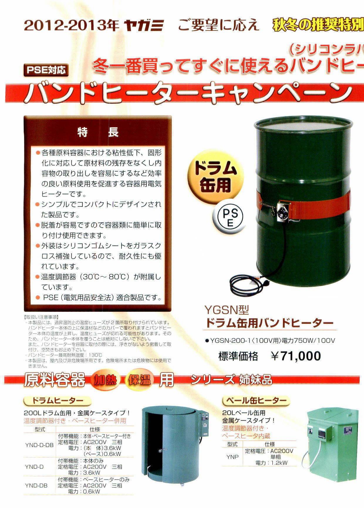 ヤガミ バンドヒーターキャンペーン 2012-11-21~2013-02-20まで 3