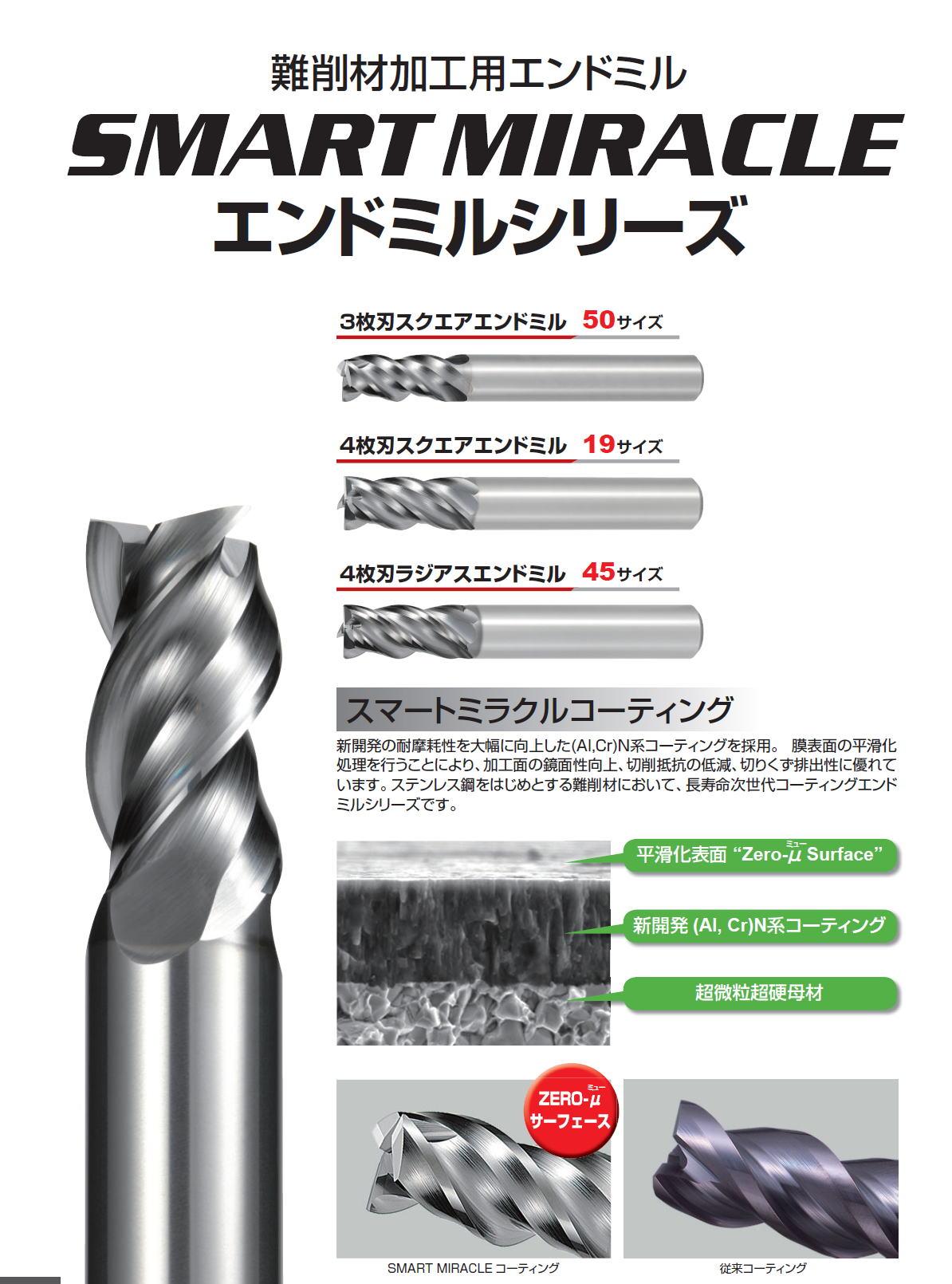 三菱マテリアルツールズ 難削材加工用エンドミル SMARTMIRACLE エンドミルシリーズ 1