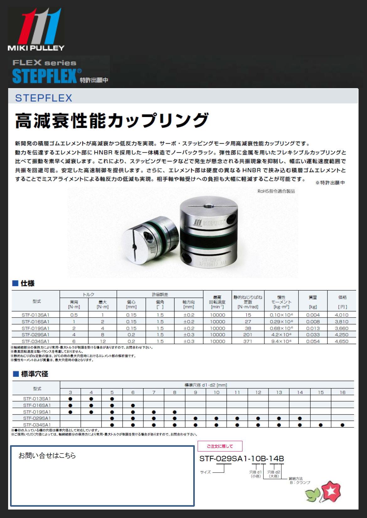 【三木プーリー】STEPFLEX カップリング STF-013SA1/STF-016SA1/STF-019SA1/STF-029SA1/STF-034SA1