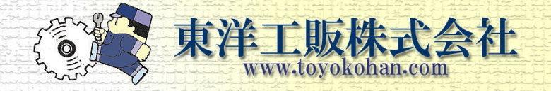 東洋工販株式会社
