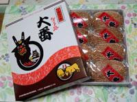 宇和島のお菓子