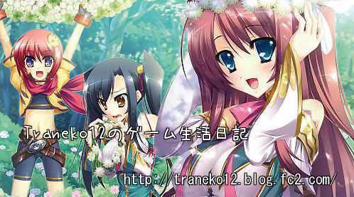Traneko12のゲーム生活日記