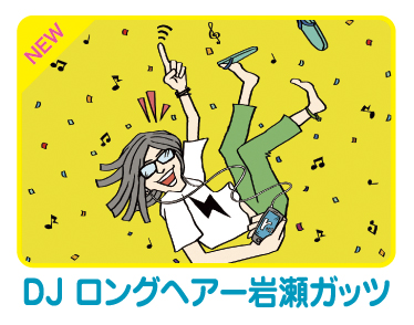 A_iwasegattsu.jpg