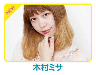 A_kimuramisa.jpg