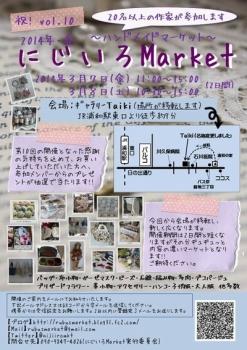 nijiiro_vol10_flyer.jpg