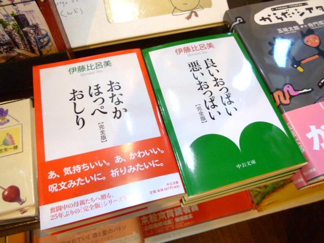 伊藤比呂美さんの本