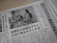 タイムス記事写真_convert_20130215115509