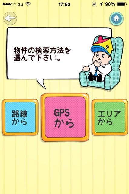 家賃診断 GPS