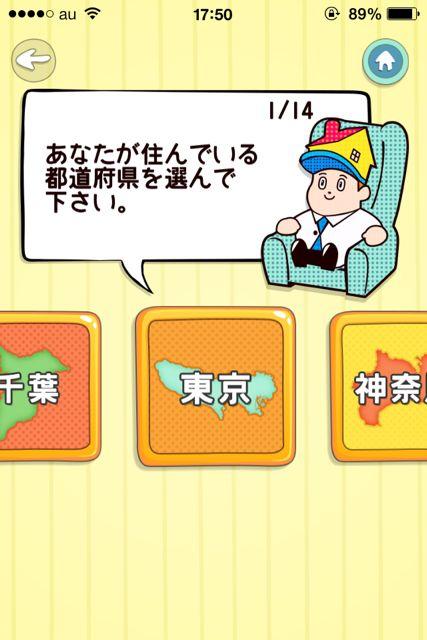家賃診断 東京