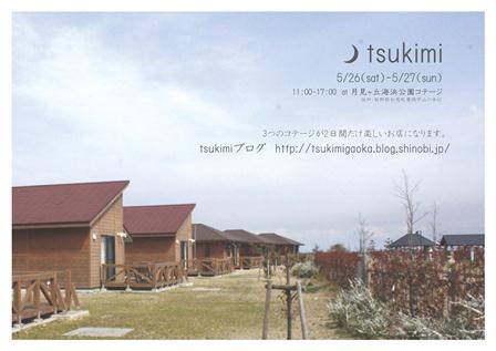 tsukimi.jpg