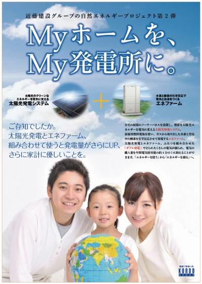 自然エネルギーPJ第二弾 広告(表)