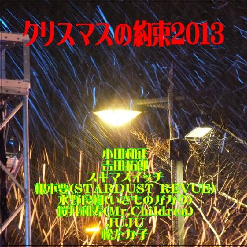 クリスマスの約束201302