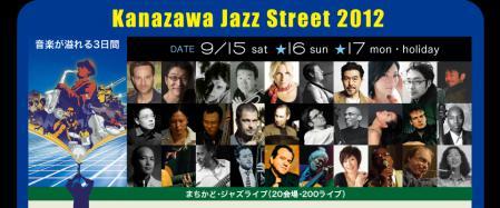 KANAZAWA_JAZZ_2012-02.jpg