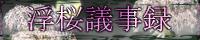 新・ブログ用バナー「浮桜議事録」版