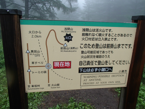 130707浅間山06