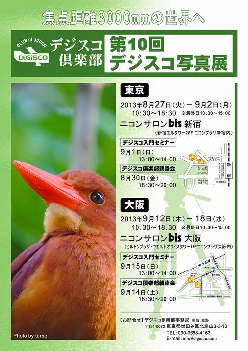 invitation_2013.jpg