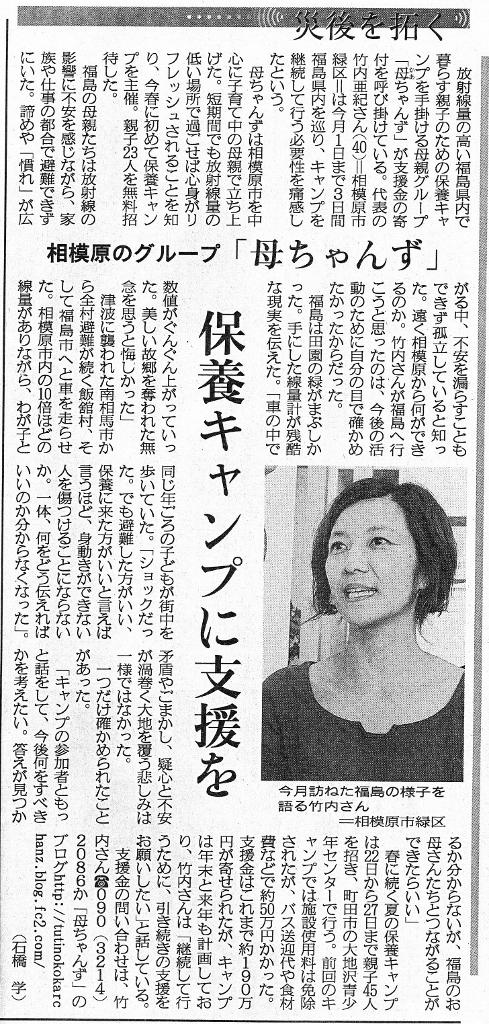 神奈川新聞7/10